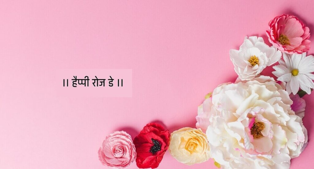 Happy Rose Day Wishes Images with Quotes in Bhojpuri