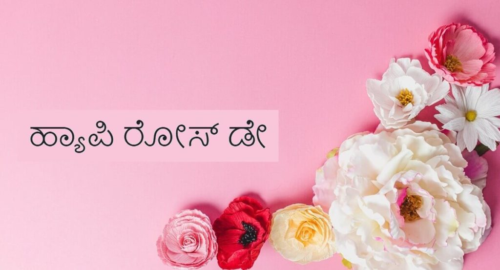 Happy Rose Day Wishes Images with Quotes in Kannada