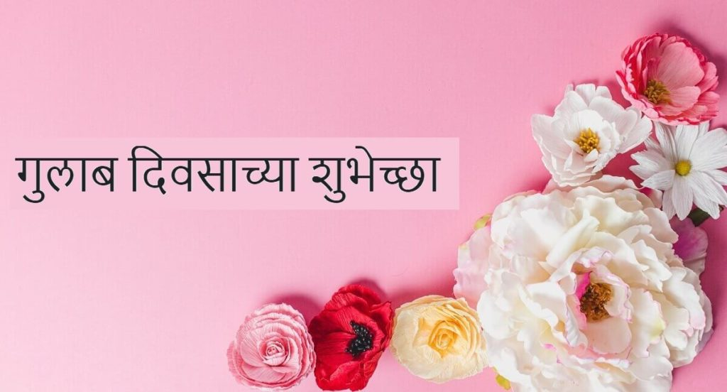 Happy Rose Day Wishes Images with Quotes in Marathi