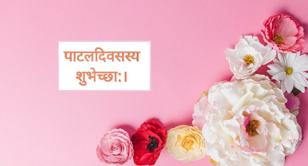 Happy Rose Day Wishes Images with Quotes in Sanskrit