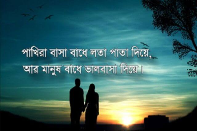 Happy Propose Day Wishes Images with Quotes in Bengali