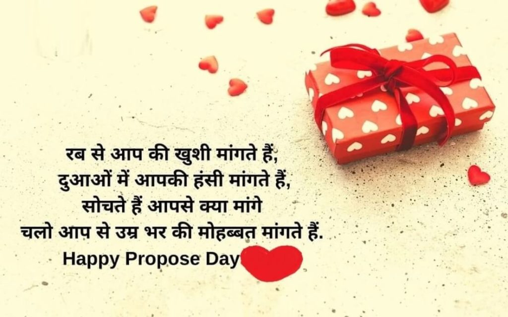 Happy propose Day Wishes Images with Quotes in Hindi