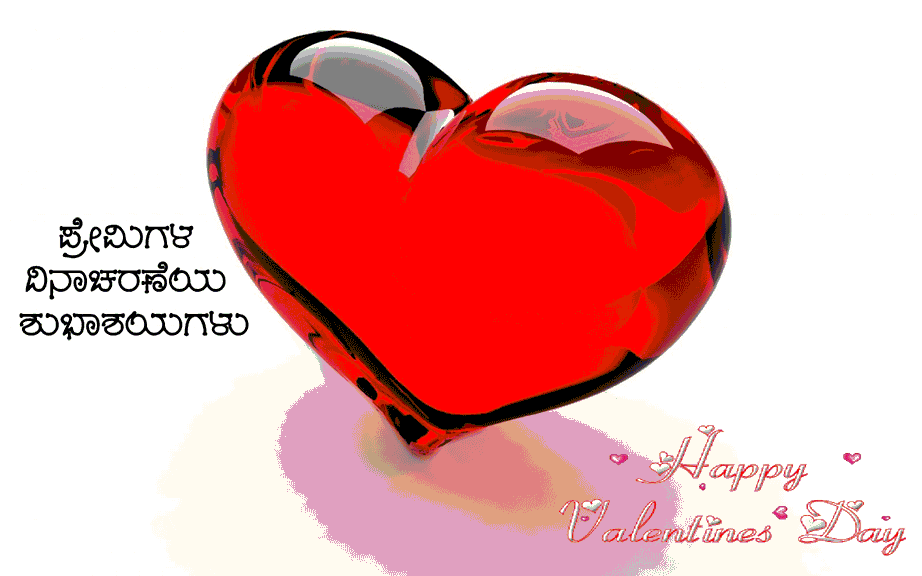 Happy propose Day Wishes Images with Quotes in Kannada