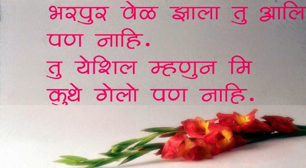 Happy propose Day Wishes Images with Quotes in Marathi