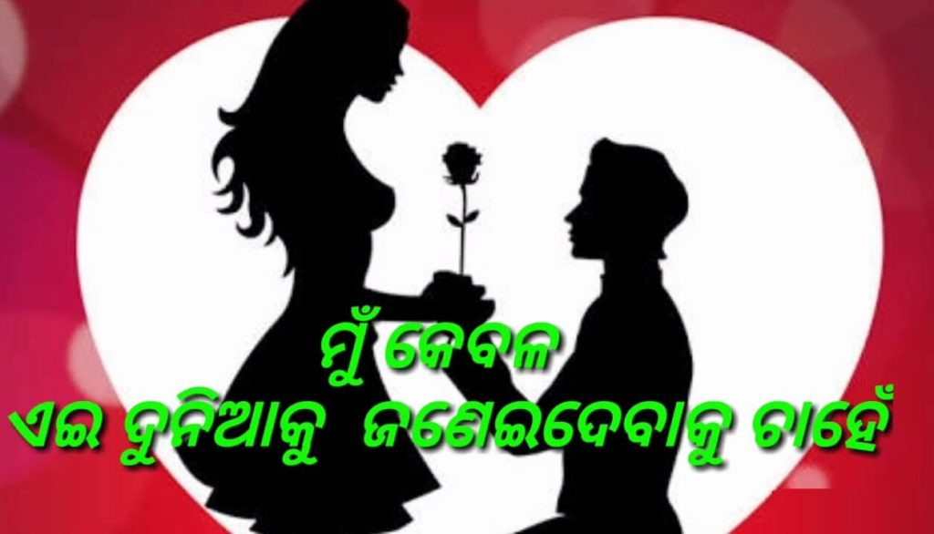 Happy propose Day Wishes Images with Quotes in Odia