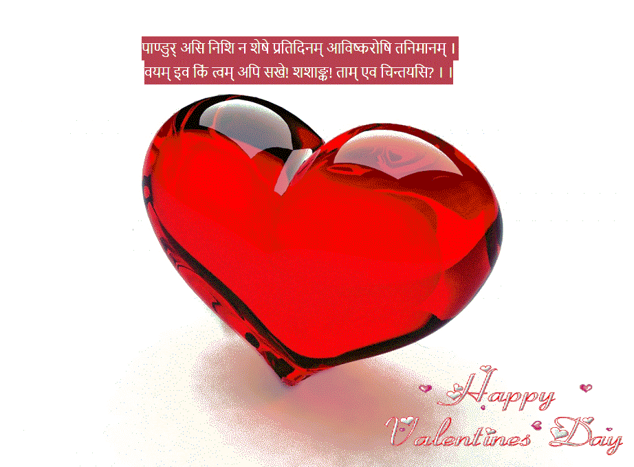 Happy propose Day Wishes Images with Quotes in Sanskrit