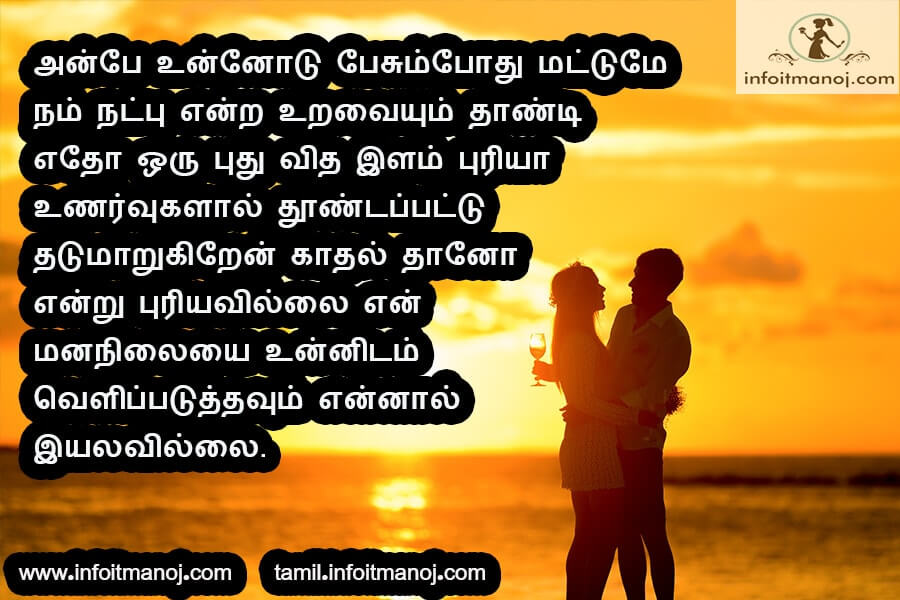 Happy propose Day Wishes Images with Quotes in Tamil