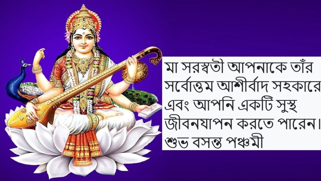 Maa Saraswati Happy Basant Panchami Wishes, Images with Quotes in Bengali