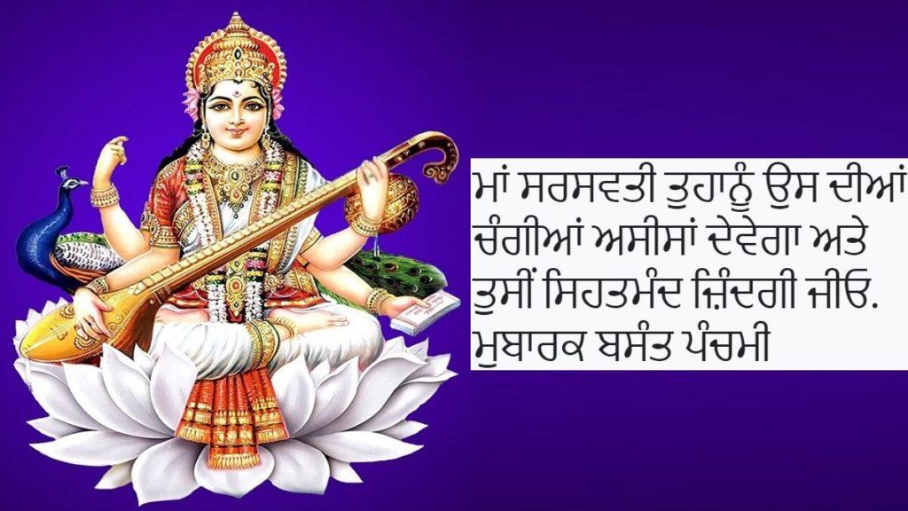 Maa Saraswati Happy Basant Panchami Wishes, Images with Quotes Punjabi