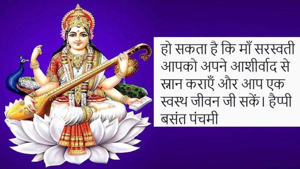 Maa Saraswati Happy Basant Panchami Wishes, Images with Quotes in Hindi