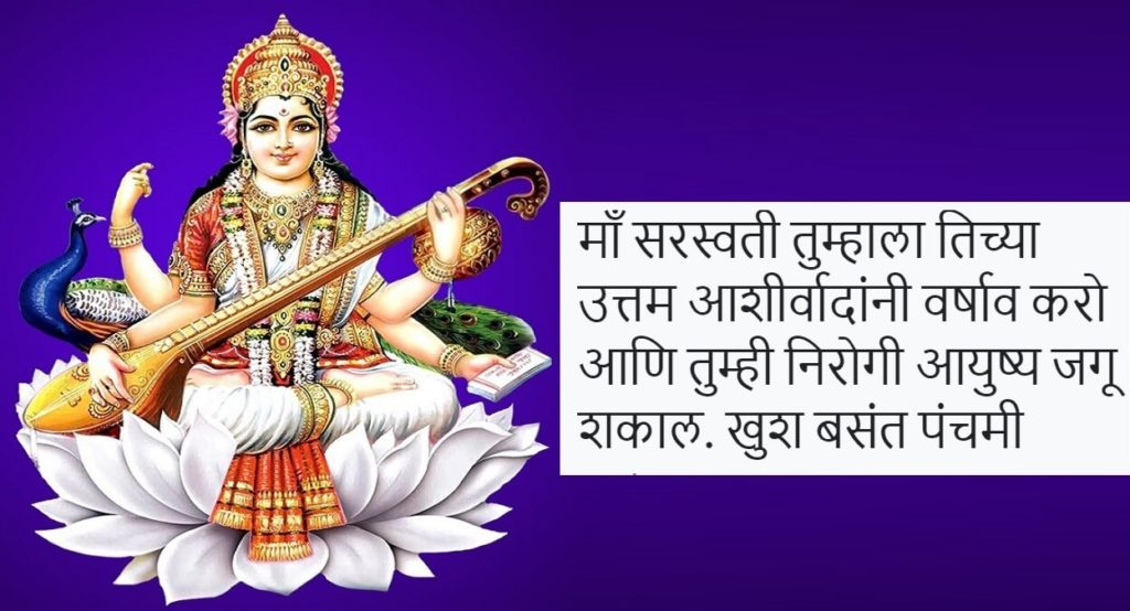 Maa Saraswati Happy Basant Panchami Wishes, Images with Quotes in Marathi