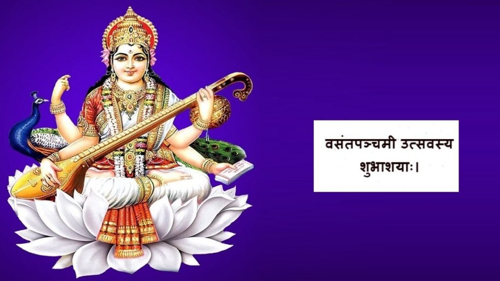 Maa Saraswati Happy Basant Panchami Wishes, Images with Quotes in Sanskrit