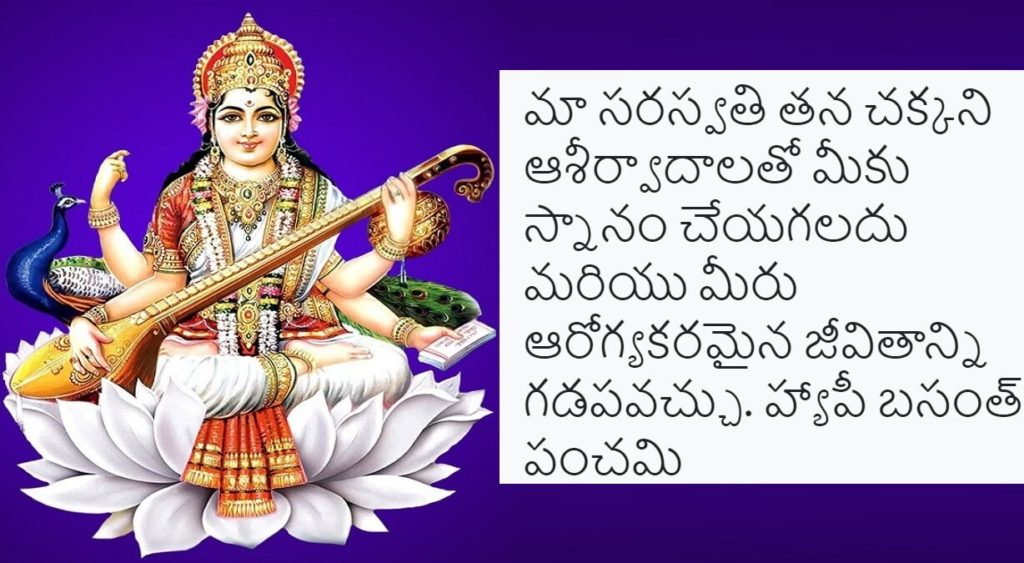 Maa Saraswati Happy Basant Panchami Wishes, Images with Quotes in Telugu
