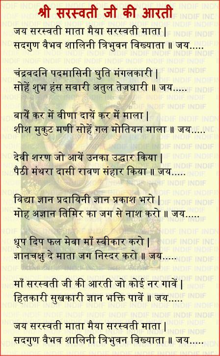 Shri saraswati ji ki aarti in Hindi