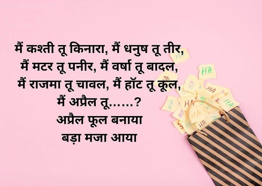 Happy April Day Jokes SMS in Hindi