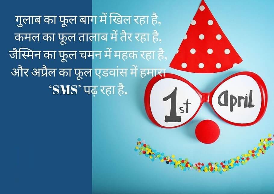 Happy April Day Jokes in Hindi