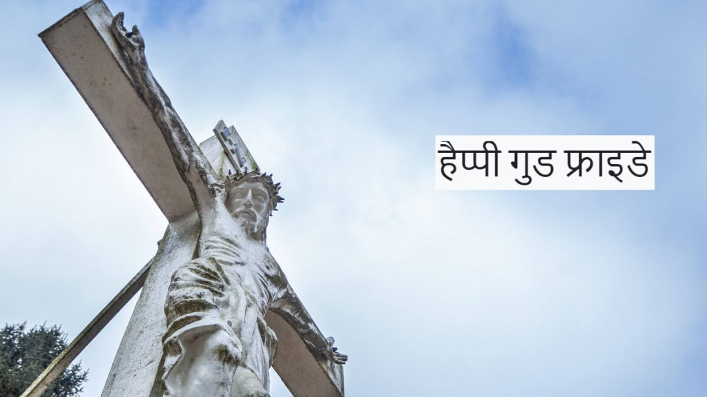 Happy Good Friday Day Jokes Messages Status Images with Quotes in Hindi