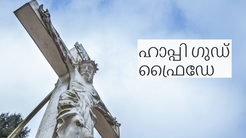 Happy Good Friday Day Jokes Messages Status Images with Quotes in Malayalam