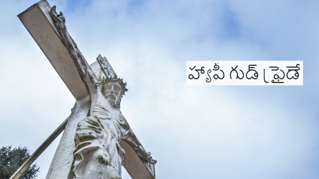 Happy Good Friday Day Jokes Messages Status Images with Quotes in Telugu