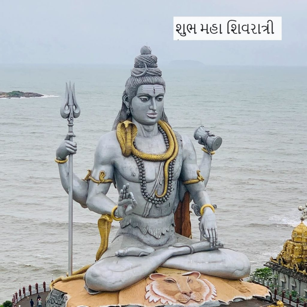 Happy Maha Shivratri Wishes images quotes in Gujarati