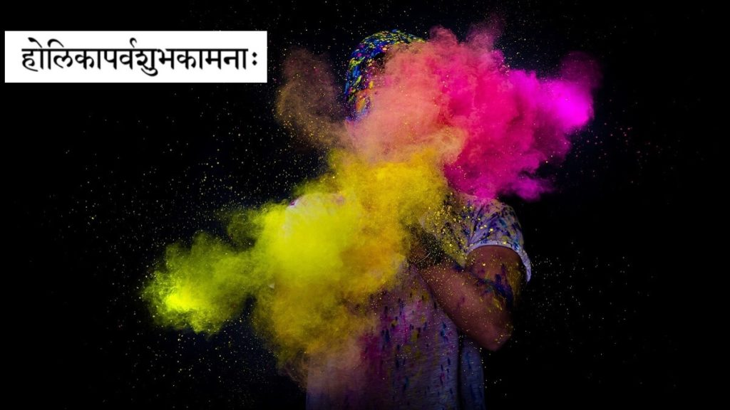 Happy holi wishes images quotes status and greeting card wallpaper in Sanskrit