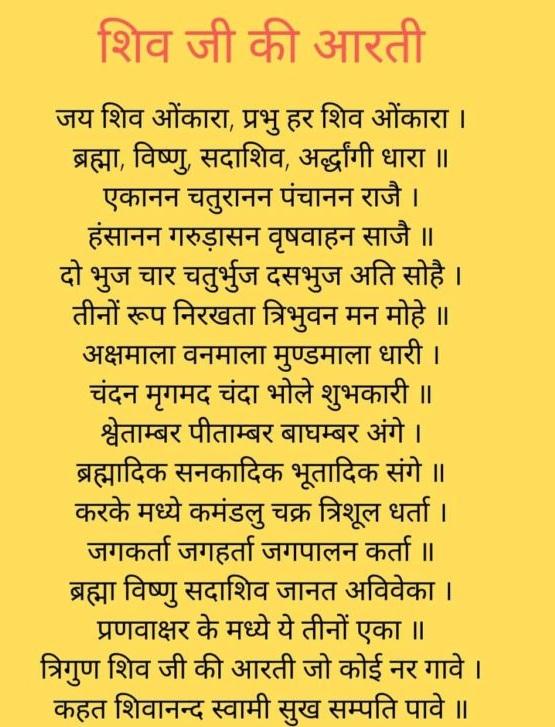 shiv ji ki aarti lyrics images in hindi