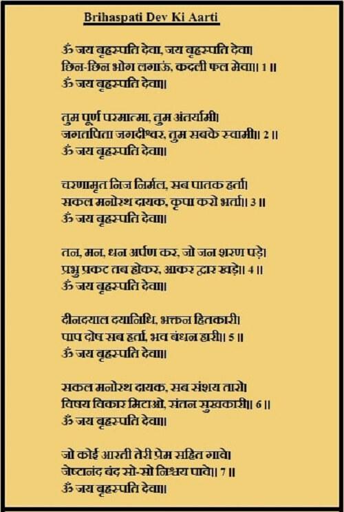 Brihaspati dev ki aarti in Hindi