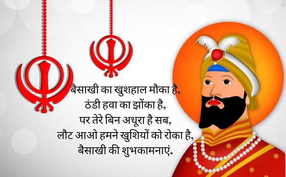 Happy Baisakhi Wishes Messages Images photos Quotes in Hindi