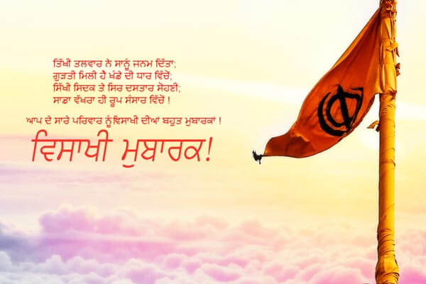 Happy Baisakhi Wishes Messages Images photos Quotes in Punjabi