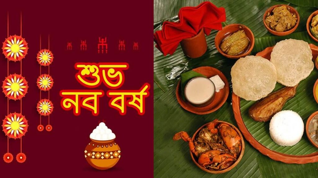 Happy Bengali New Year 2021 Wishes, Images with Quotes in Bengali