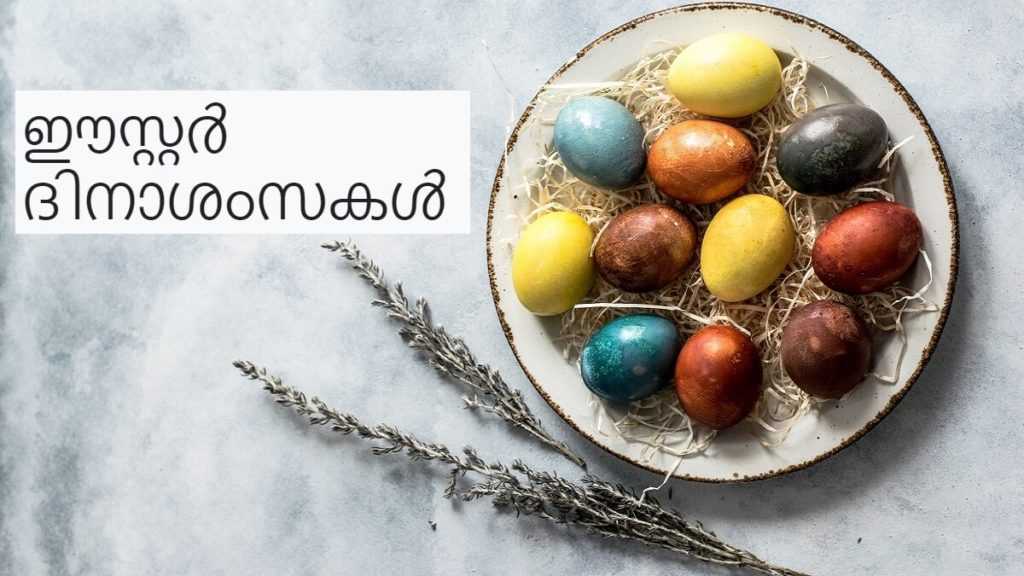 Happy Easter 2021 Wishes, Images, Quotes, Greetings Cards in Malayalam