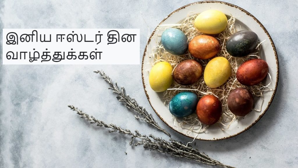 Happy Easter 2021 Wishes, Images, Quotes, Greetings Cards in Tamil