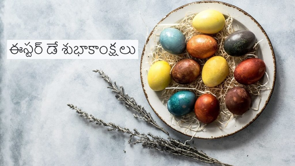 Happy Easter 2021 Wishes, Images, Quotes, Greetings Cards in Telugu