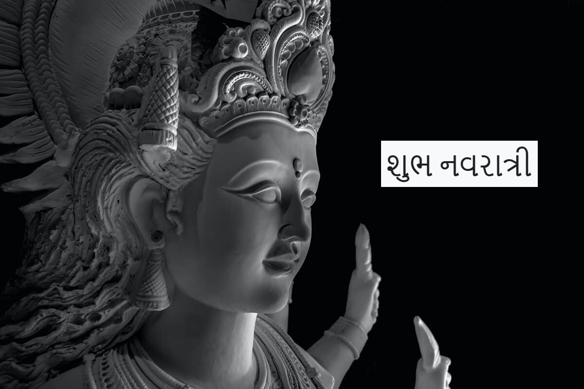 Happy Navratri Wishes, Images with Quotes in Gujarati