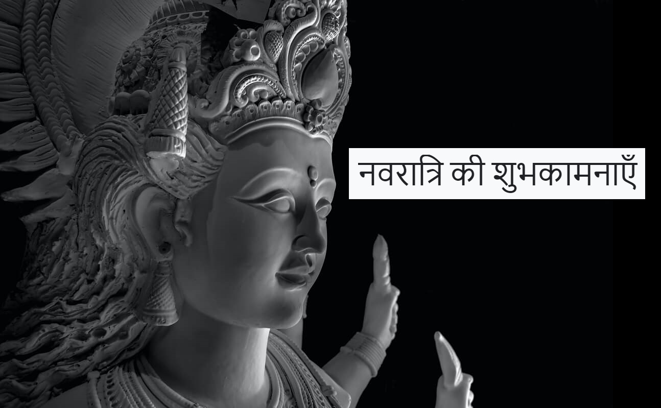 Happy Navratri Wishes, Images with Quotes in Hindi