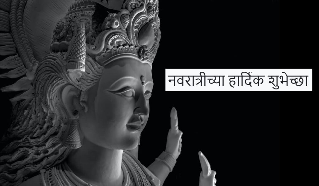 Happy Navratri Wishes, Images with Quotes in Marathi