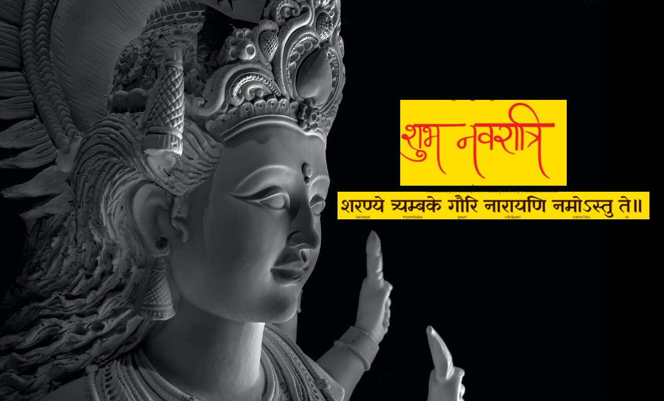 Happy Navratri Wishes, Images with Quotes in Sanskrit