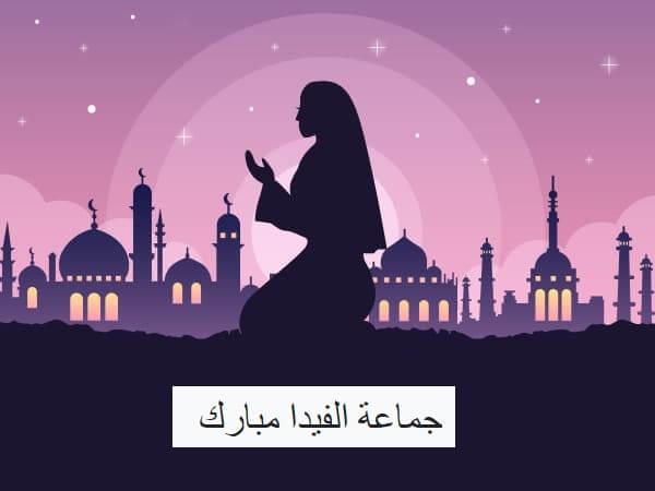 Jamat Ul-Vida Mubarak in Arabic