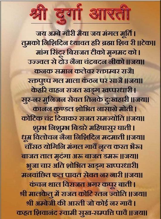 Maa Durga Ji Ki Aarti with Lyrics ln Hindi