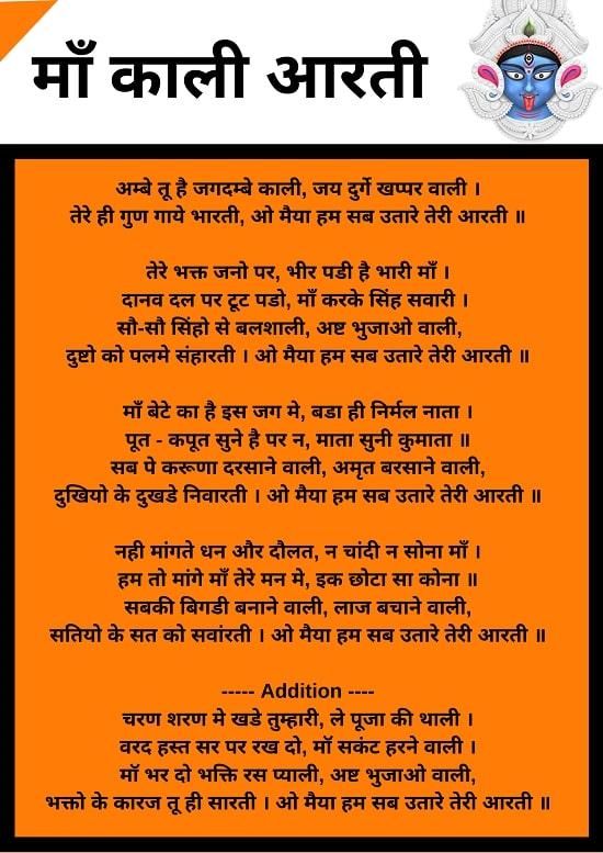 Maa Kali Ji Ki Aarti with Lyrics in Hindi