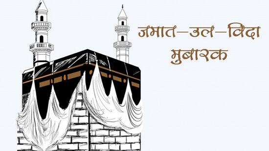 Ramadan jamat ul-vida mubarak in hindi