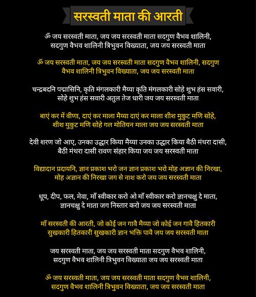 Saraswati mata ji ki aarti in hindi and english