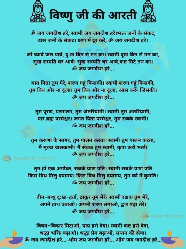 Vishnu ji ki Aarti in hindi