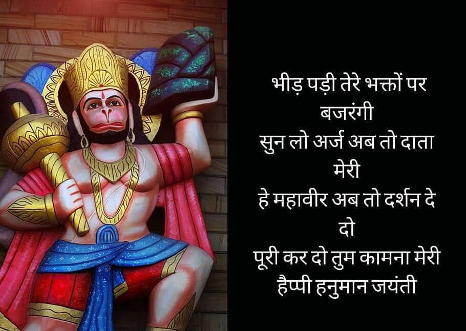 hanuman Jayanti Wishes in hindi