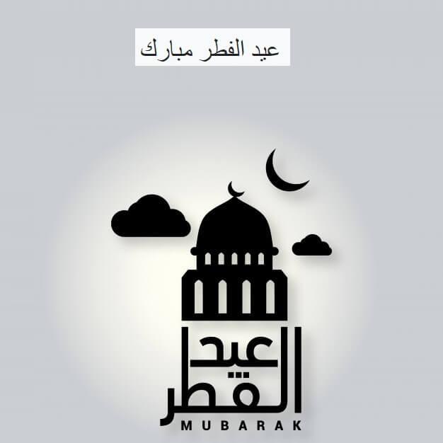 Eid ul-Fitr Mubarak Wishes Quotes in Arabic