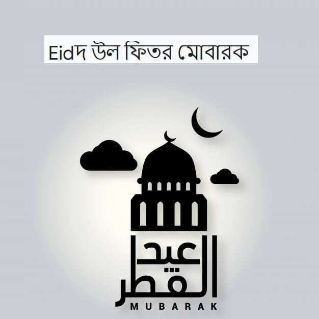 Eid ul-Fitr Mubarak Wishes Quotes in Bengali