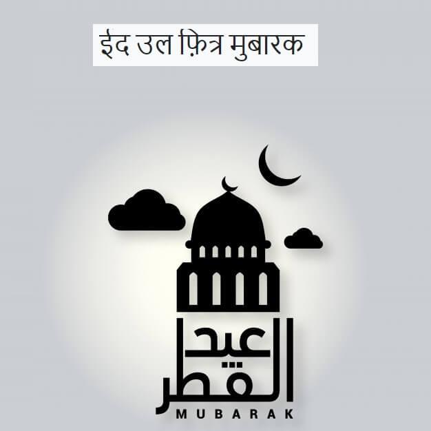 Eid ul-Fitr Mubarak Wishes Quotes in Hindi