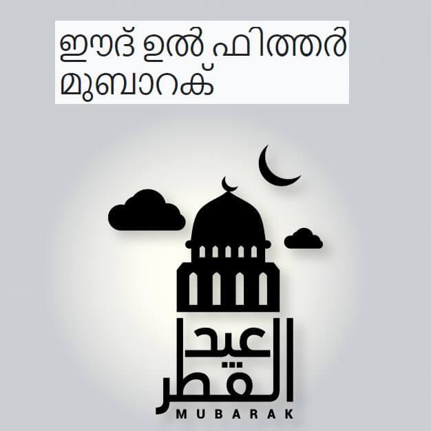 Eid ul-Fitr Mubarak Wishes Quotes in Malayalam