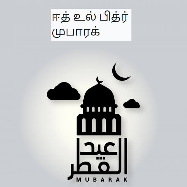 Eid ul-Fitr Mubarak Wishes Quotes in Tamil
