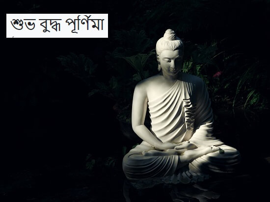 Happy Buddha Purnima Wishes Images with Quotes in Bengali